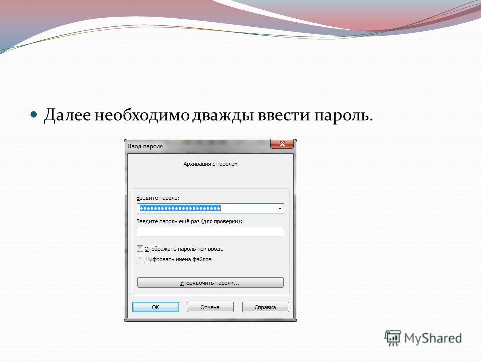 Далее необходимо дважды ввести пароль.