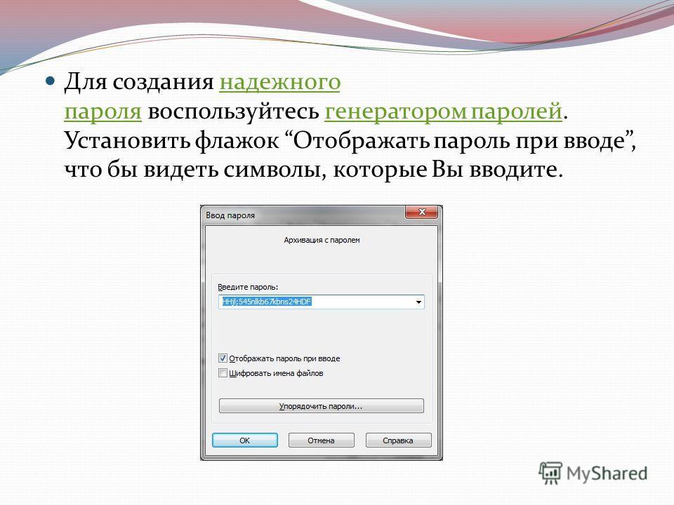 Для создания надежного пароля воспользуйтесь генератором паролей. Установить флажок Отображать пароль при вводе, что бы видеть символы, которые Вы вводите.надежного паролягенератором паролей