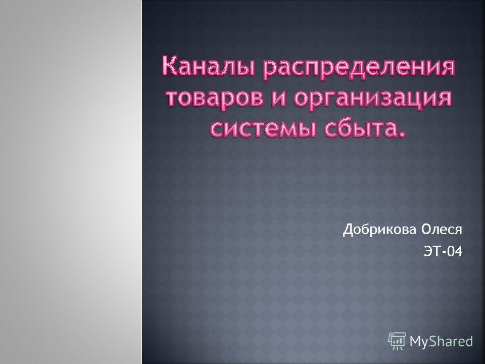Добрикова Олеся ЭТ-04