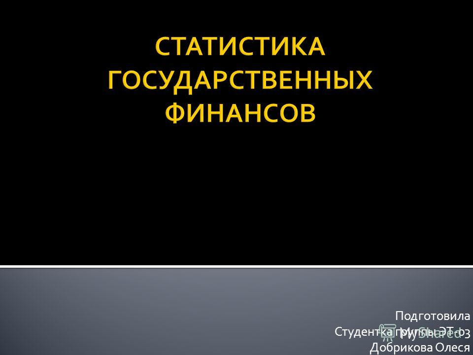 Подготовила Студентка группы ЭТ-03 Добрикова Олеся