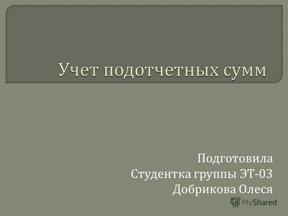 Подготовила Студентка группы ЭТ -03 Добрикова Олеся
