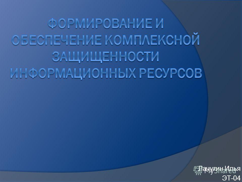 Лачугин Илья ЭТ-04