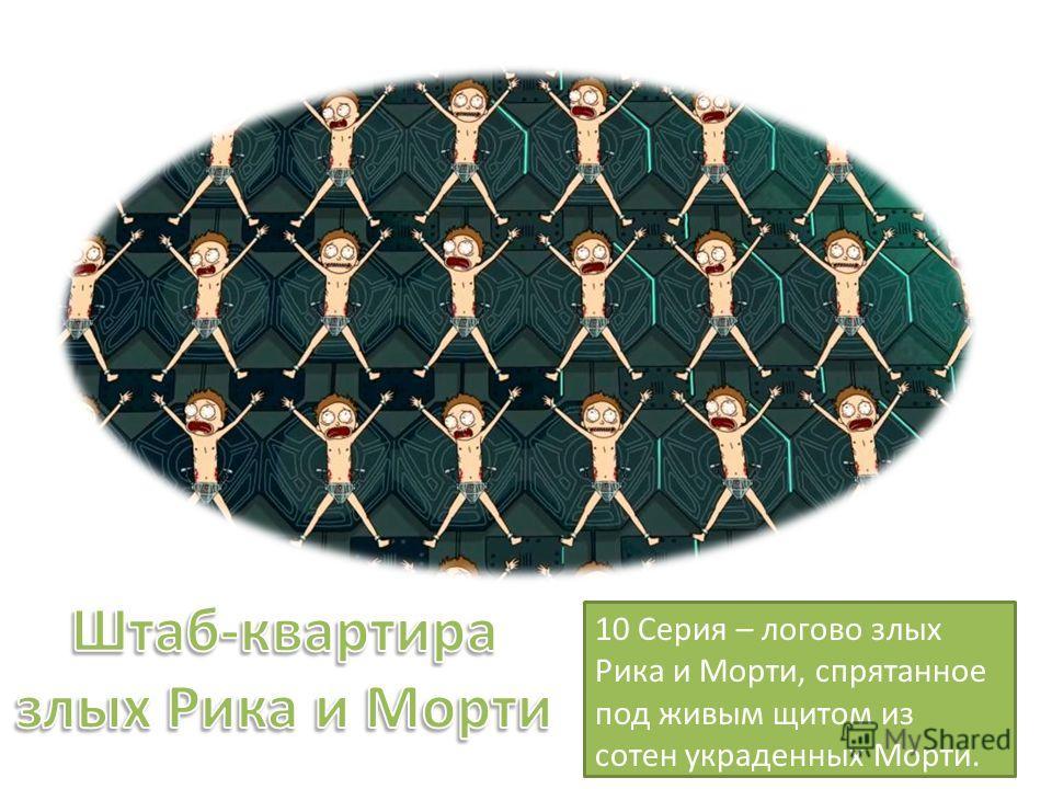 10 Серия – логово злых Рика и Морти, спрятанное под живым щитом из сотен украденных Морти.