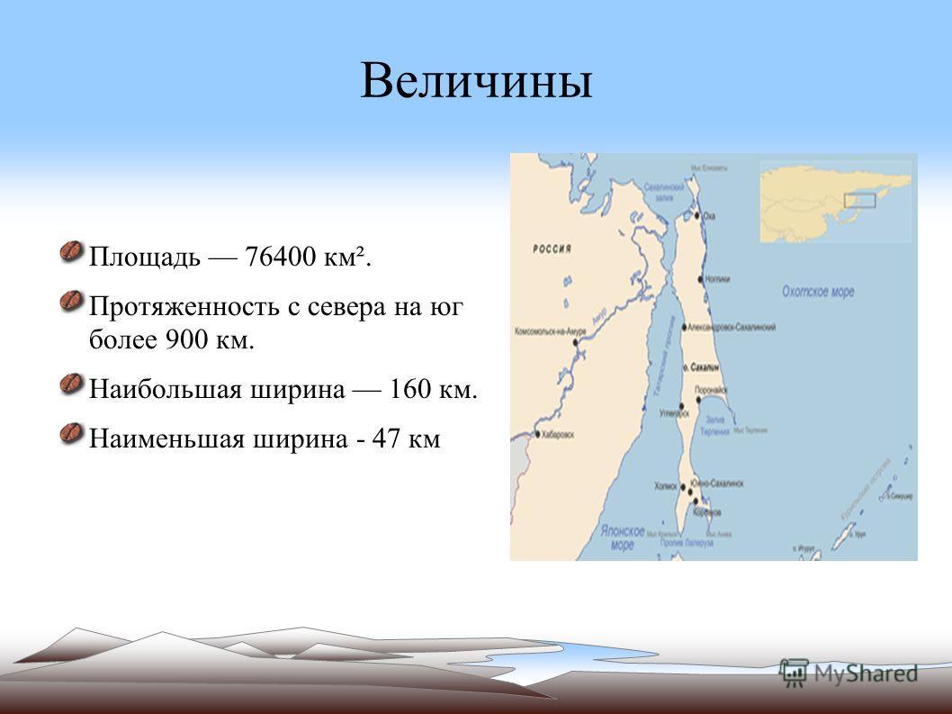 Величины Площадь 76400 км². Протяженность с севера на юг более 900 км. Наибольшая ширина 160 км. Наименьшая ширина - 47 км