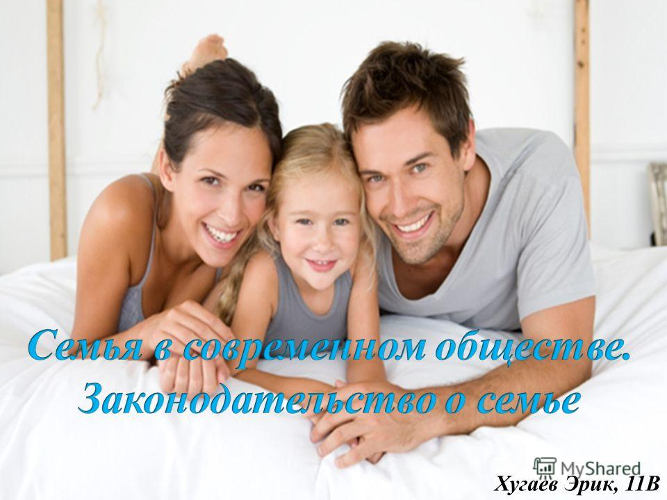 Хугаев Эрик, 11В