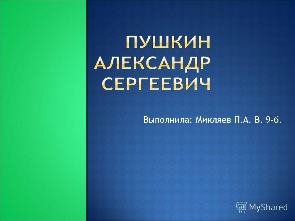 Выполнила: Микляев П.А. В. 9-б.