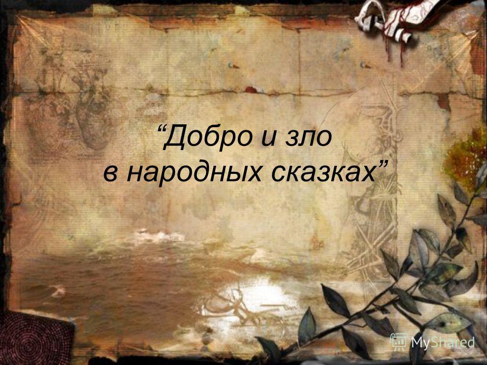 Добро и зло в народных сказках