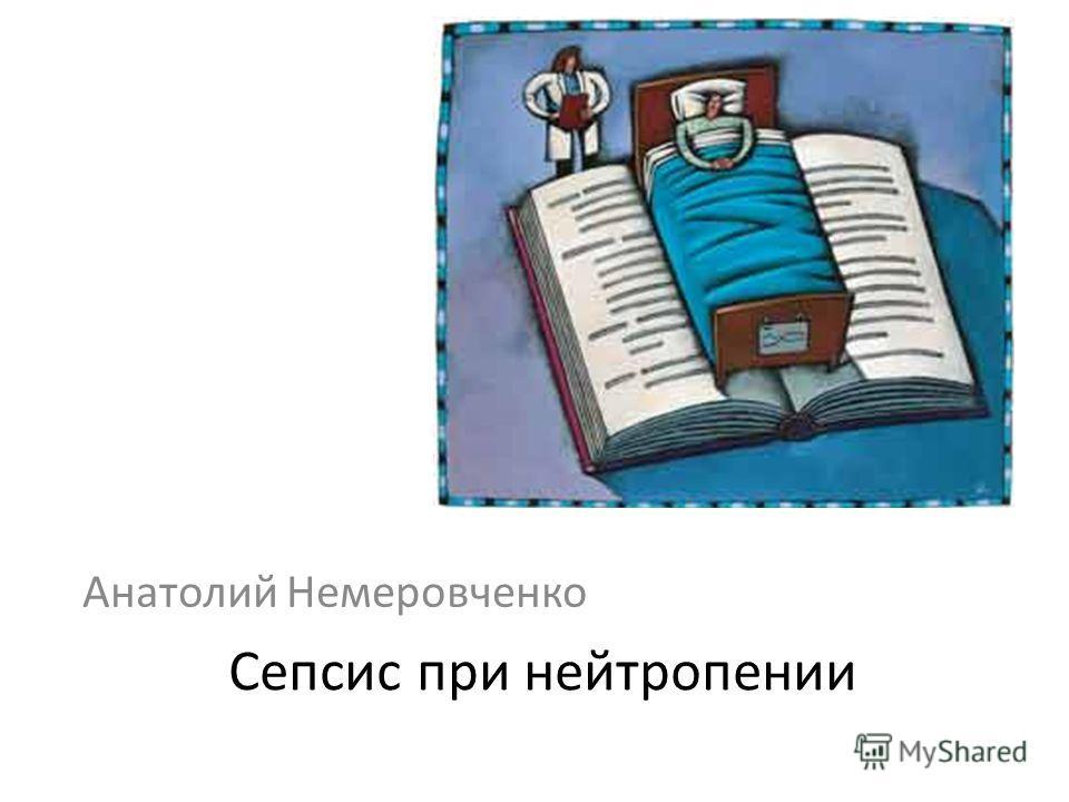 Сепсис при нейтропении Анатолий Немеровченко