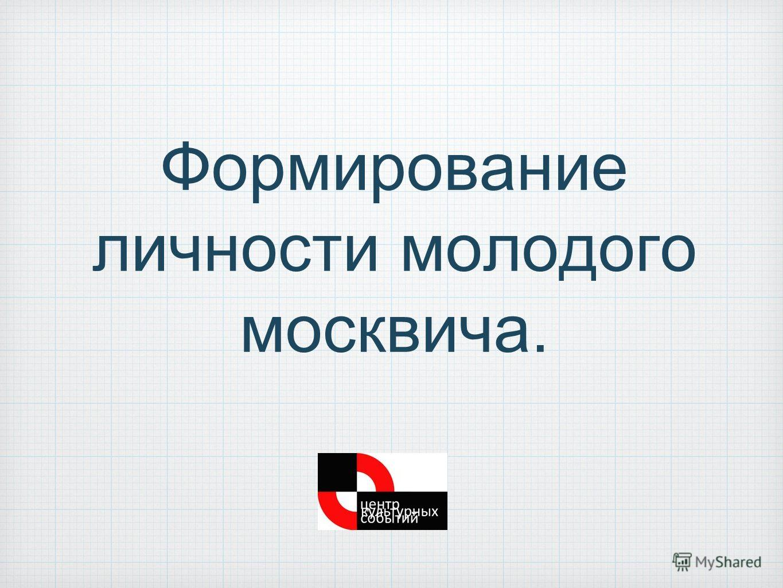 Формирование личности молодого москвича.