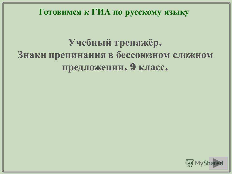 Готовимся к ГИА по русскому языку Учебный тренажёр. Знаки препинания в бессоюзном сложном предложении. 9 класс.