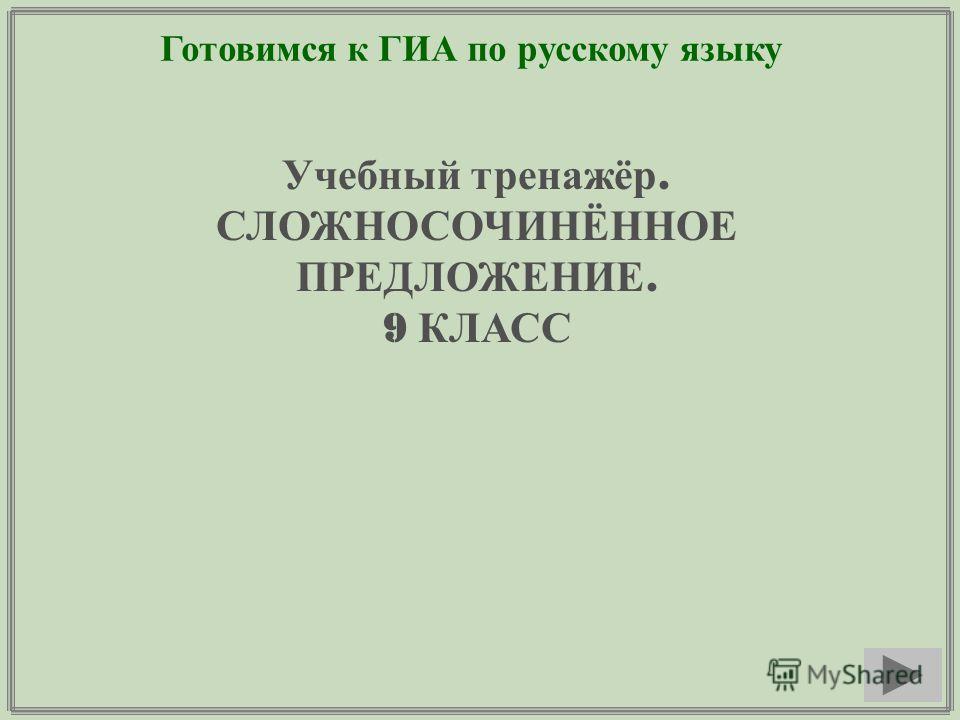 Готовимся к ГИА по русскому языку Учебный тренажёр. СЛОЖНОСОЧИНЁННОЕ ПРЕДЛОЖЕНИЕ. 9 КЛАСС