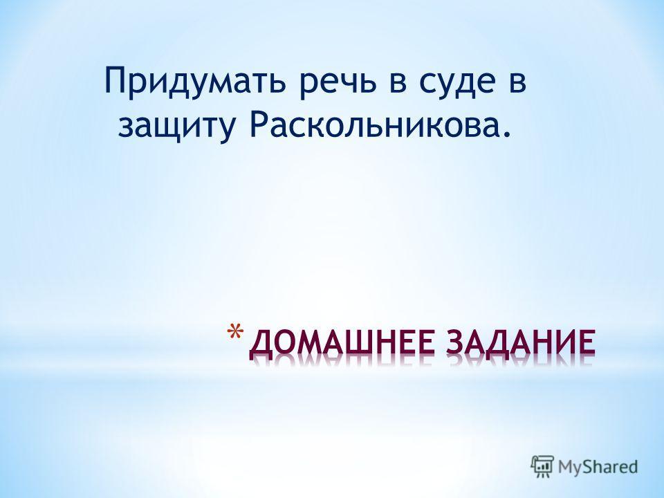 Придумать речь в суде в защиту Раскольникова.