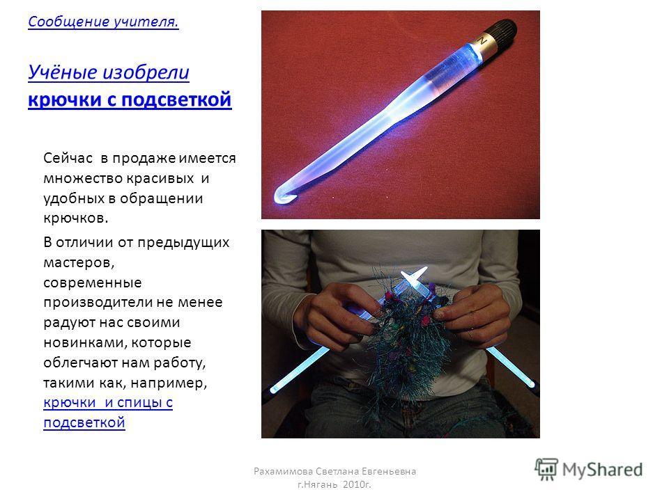 Сообщение учителя. Учёные изобрели крючки с подсветкой Сейчас в продаже имеется множество красивых и удобных в обращении крючков. В отличии от предыдущих мастеров, современные производители не менее радуют нас своими новинками, которые облегчают нам