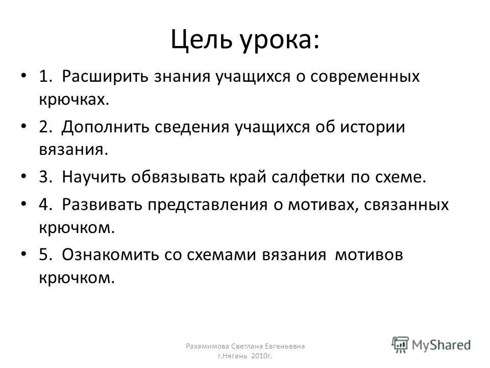 край салфетки по схеме. 4.