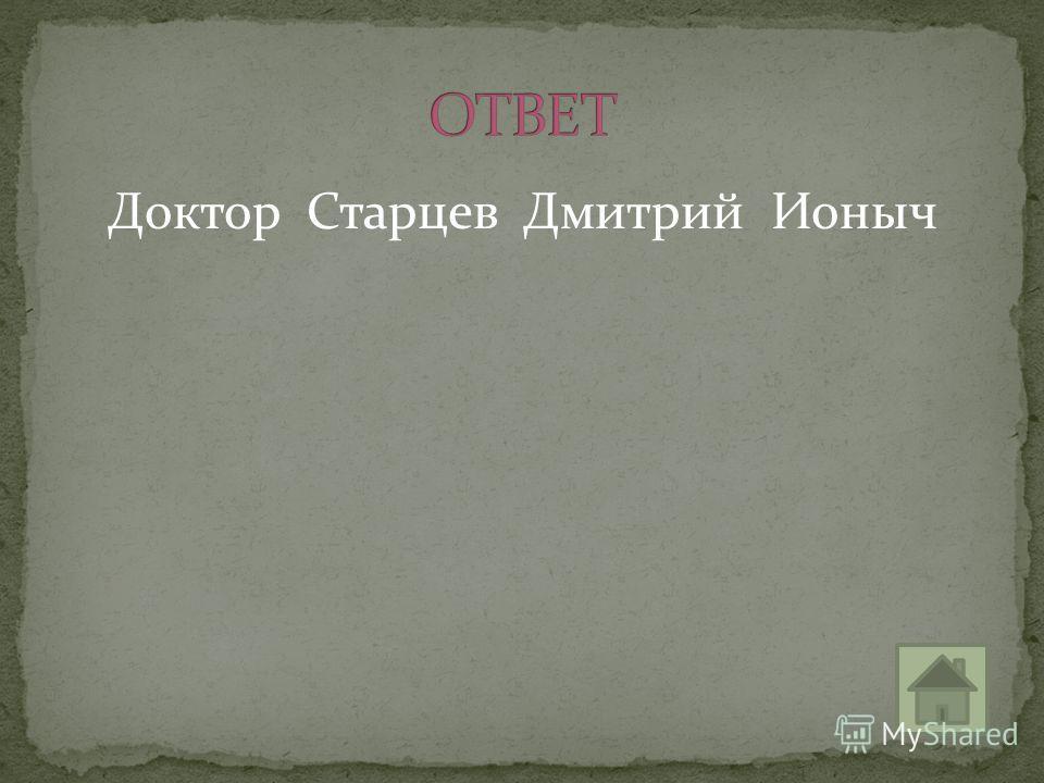 Доктор Старцев Дмитрий Ионыч