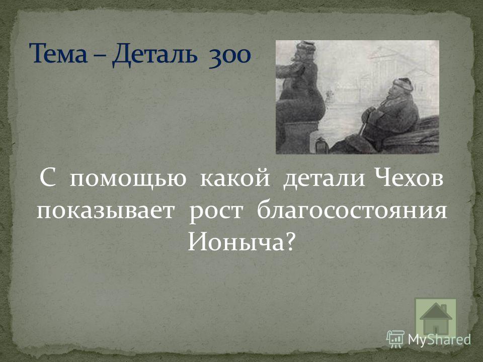 С помощью какой детали Чехов показывает рост благосостояния Ионыча?
