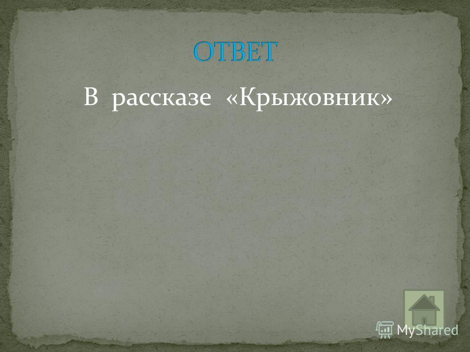 В рассказе «Крыжовник»