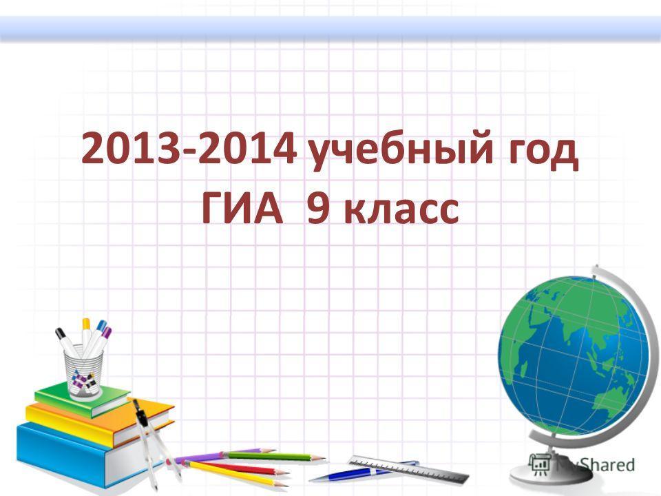 2013-2014 учебный год ГИА 9 класс