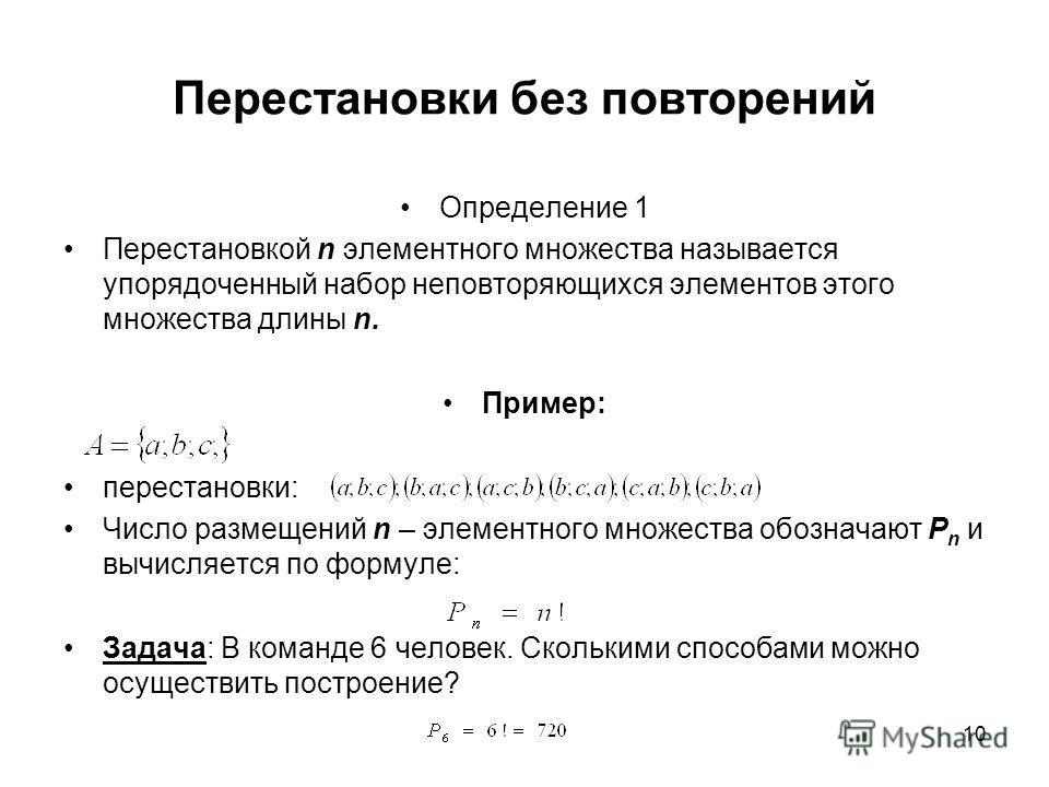 Определение 1 Перестановкой n элементного множества называется упорядоченный набор неповторяющихся элементов этого множества длины n. Пример: перестановки: Число размещений n – элементного множества обозначают P n и вычисляется по формуле: Задача: В