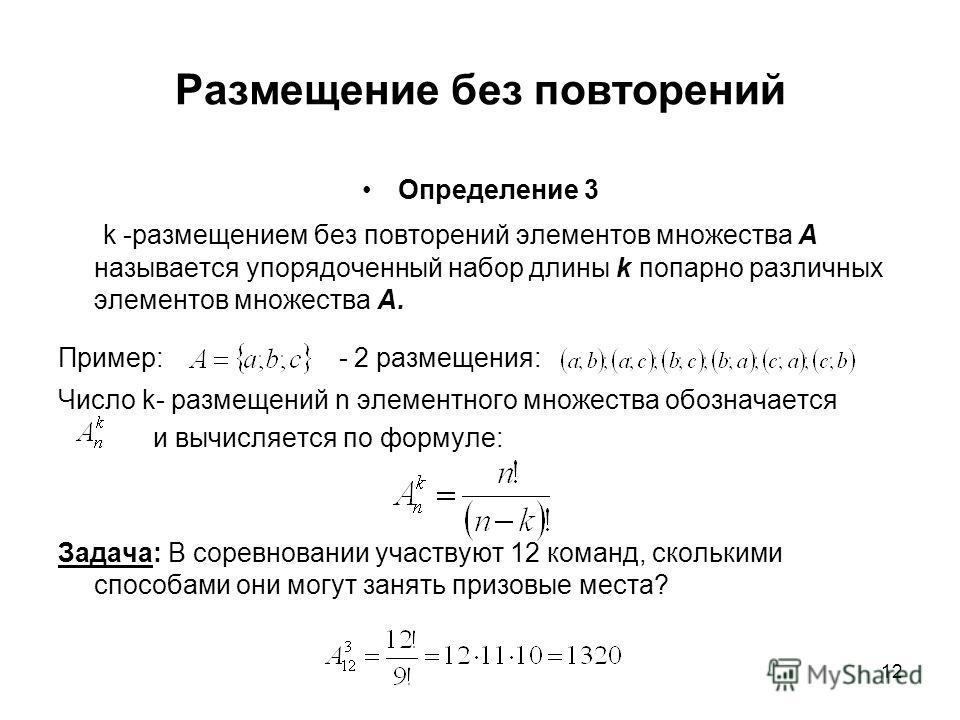 Размещение без повторений Определение 3 k -размещением без повторений элементов множества А называется упорядоченный набор длины k попарно различных элементов множества А. Пример: - 2 размещения: Число k- размещений n элементного множества обозначает