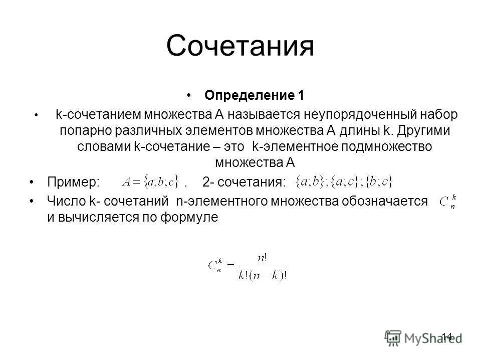 Сочетания Определение 1 k-сочетанием множества А называется неупорядоченный набор попарно различных элементов множества А длины k. Другими словами k-сочетание – это k-элементное подмножество множества А Пример:. 2- сочетания: Число k- сочетаний n-эле