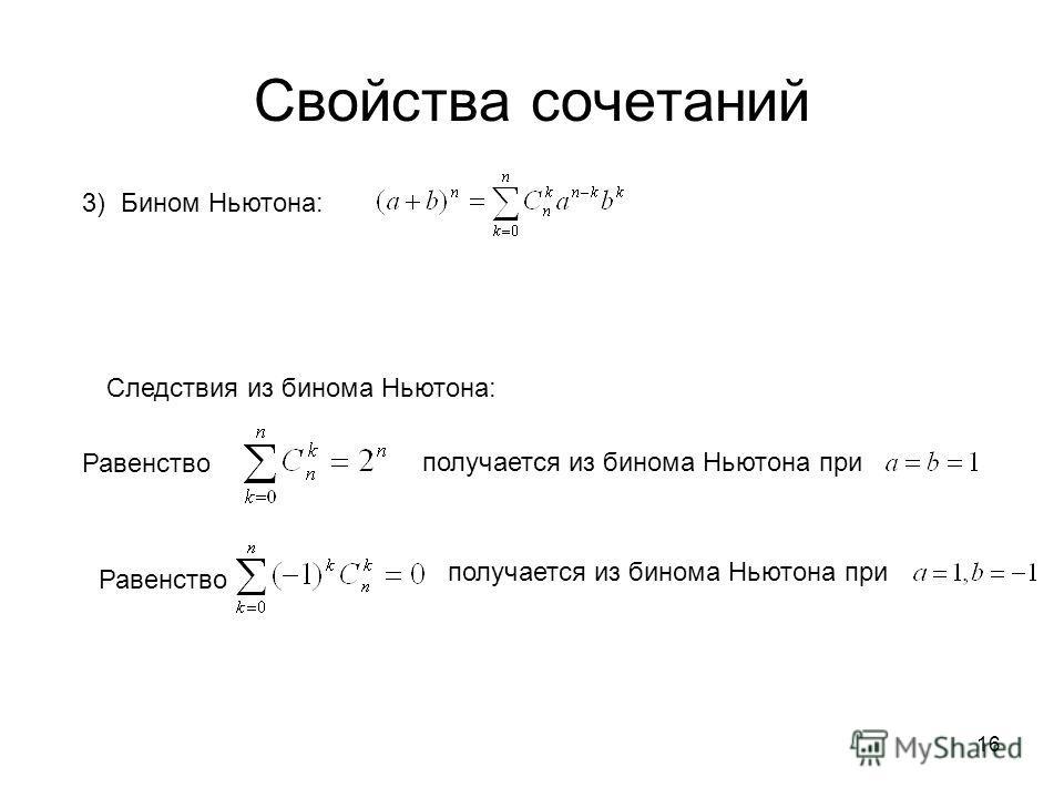 Свойства сочетаний 3) Бином Ньютона: Следствия из бинома Ньютона: получается из бинома Ньютона при Равенство 16