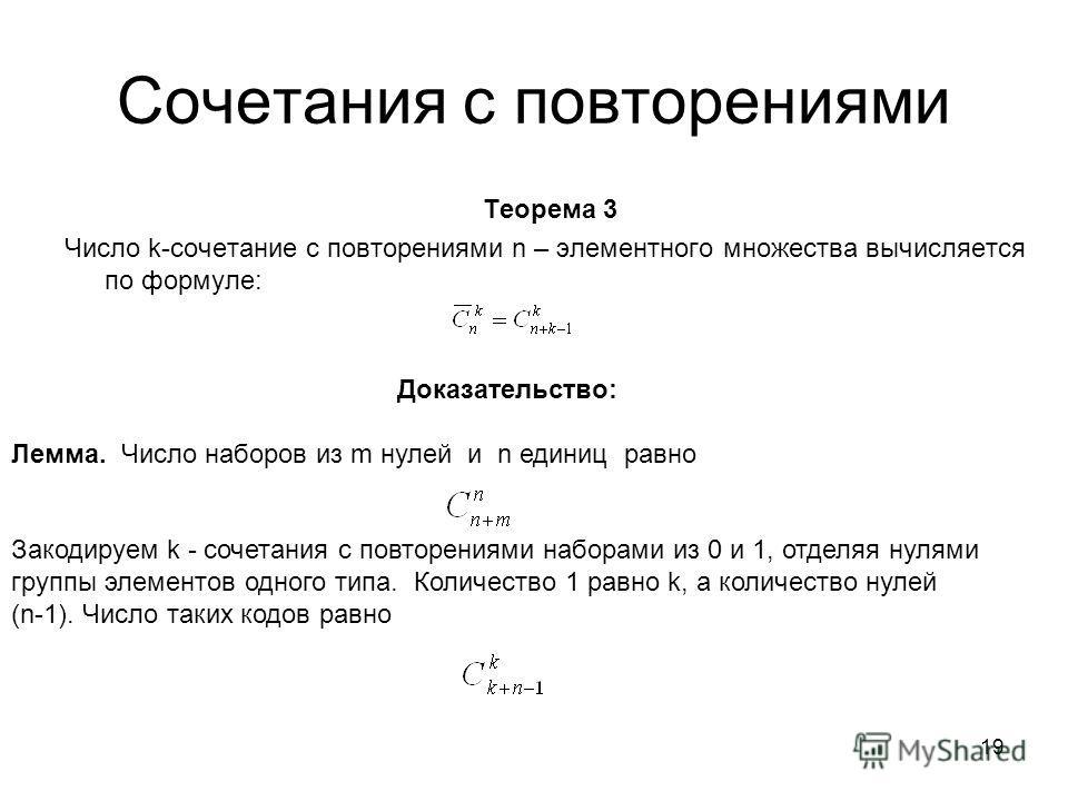 Сочетания с повторениями Теорема 3 Число k-сочетание с повторениями n – элементного множества вычисляется по формуле: Доказательство: Лемма. Число наборов из m нулей и n единиц равно Закодируем k - сочетания с повторениями наборами из 0 и 1, отделяя