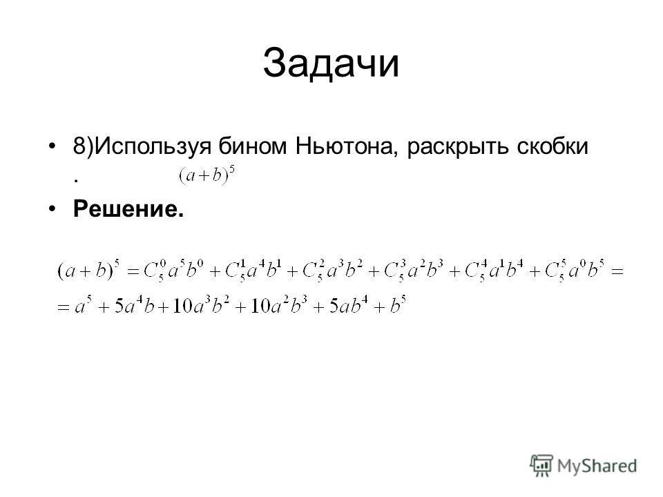 Задачи 8)Используя бином Ньютона, раскрыть скобки. Решение.