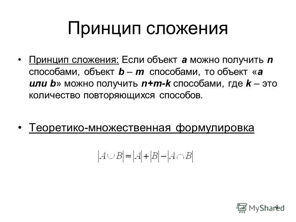 Принцип сложения Принцип сложения: Если объект a можно получить n способами, объект b – m способами, то объект «a или b» можно получить n+m-k способами, где k – это количество повторяющихся способов. Теоретико-множественная формулировка 4