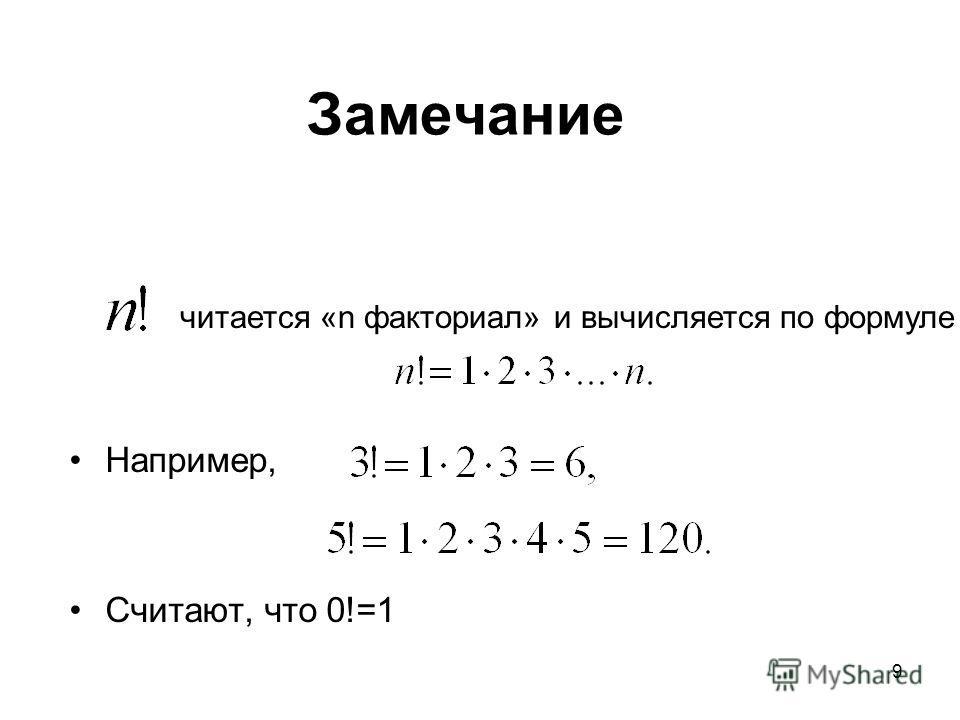 Замечание Например, Считают, что 0!=1 читается «n факториал» и вычисляется по формуле 9