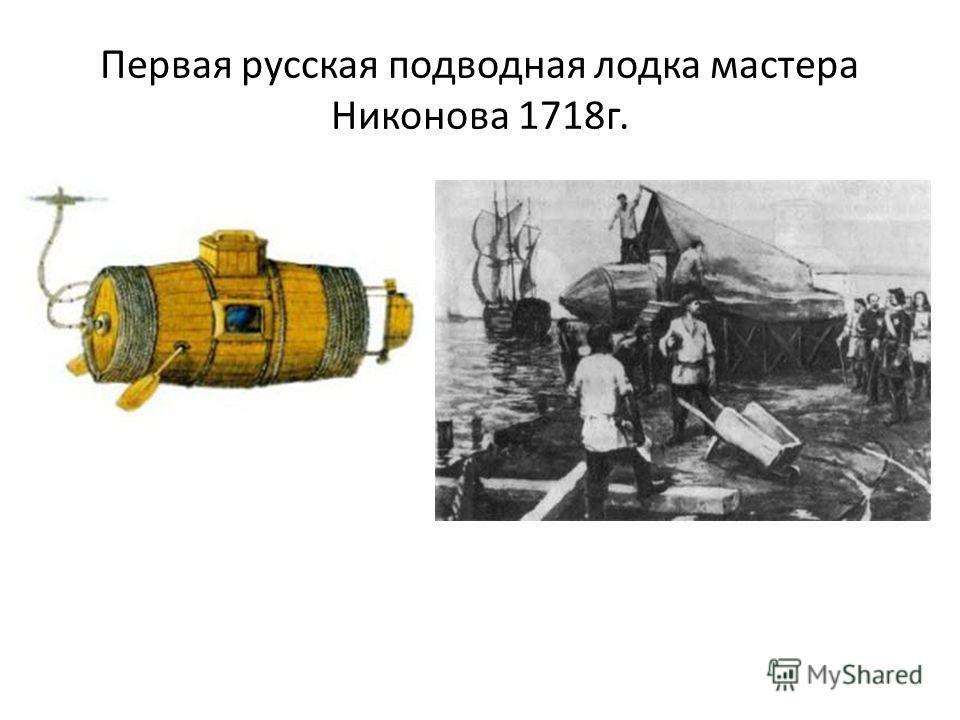 Первая русская подводная лодка мастера Никонова 1718г.
