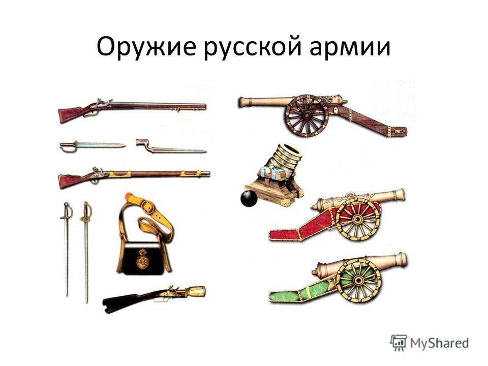Оружие русской армии