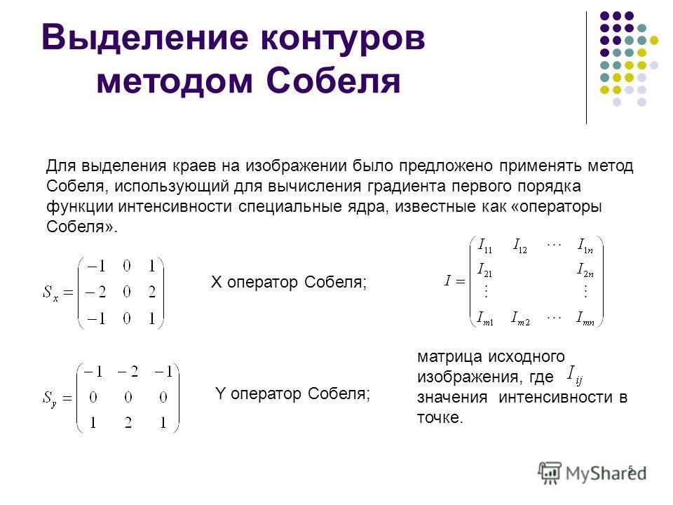 5 Выделение контуров методом Собеля Для выделения краев на изображении было предложено применять метод Собеля, использующий для вычисления градиента первого порядка функции интенсивности специальные ядра, известные как «операторы Собеля». X оператор