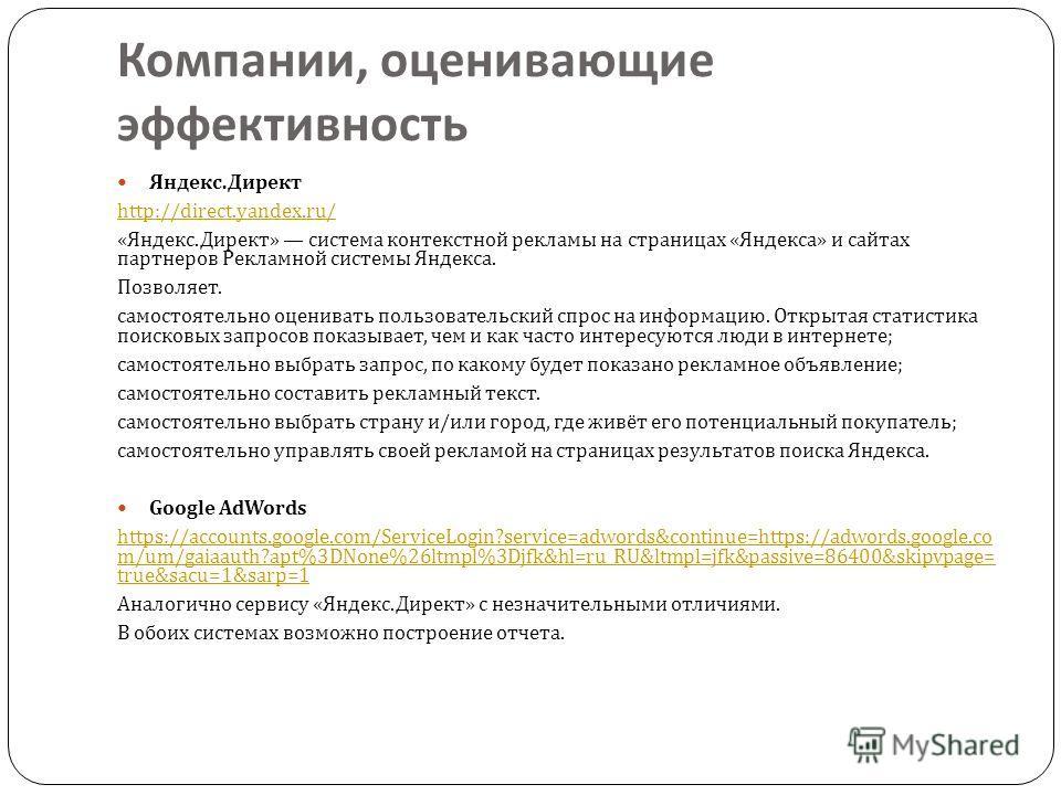 Компании, оценивающие эффективность Яндекс. Директ http://direct.yandex.ru/ « Яндекс. Директ » система контекстной рекламы на страницах « Яндекса » и сайтах партнеров Рекламной системы Яндекса. Позволяет. самостоятельно оценивать пользовательский спр
