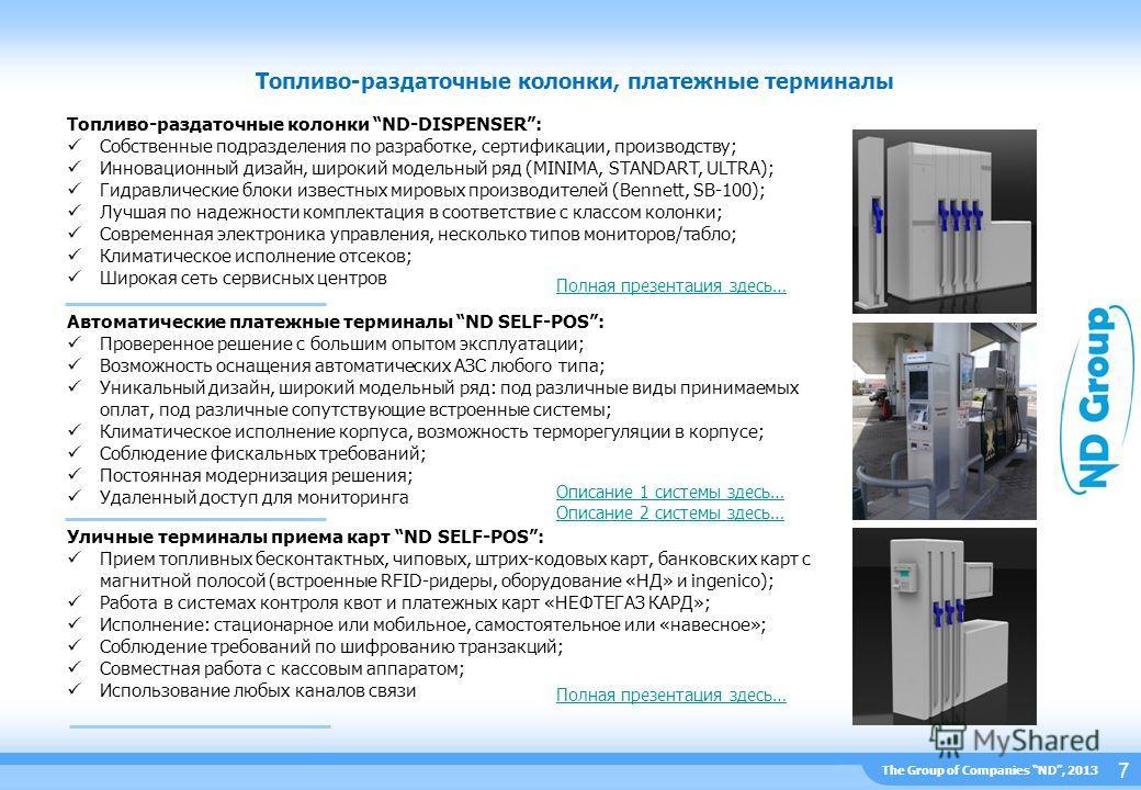 The Group of Companies ND, 2013 Топливо-раздаточные колонки, платежные терминалы 7 Топливо-раздаточные колонки ND-DISPENSER: Собственные подразделения по разработке, сертификации, производству; Инновационный дизайн, широкий модельный ряд (MINIMA, STA