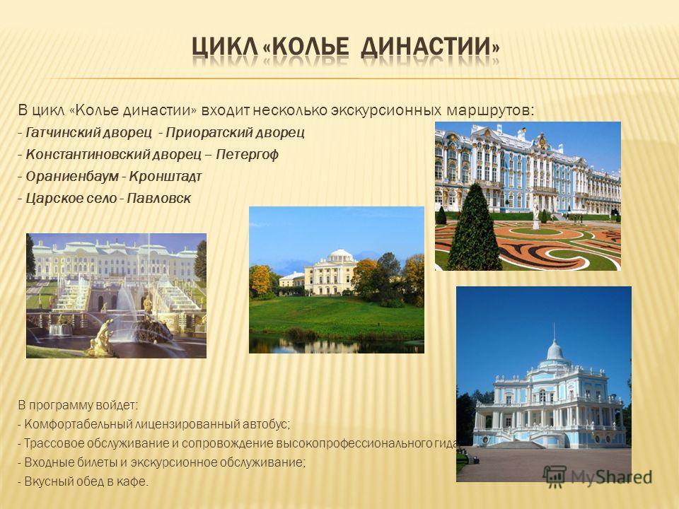 В цикл «Колье династии» входит несколько экскурсионных маршрутов: - Гатчинский дворец - Приоратский дворец - Константиновский дворец – Петергоф - Ораниенбаум - Кронштадт - Царское село - Павловск В программу войдет: - Комфортабельный лицензированный