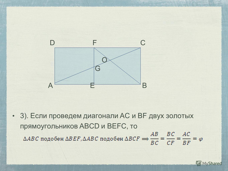 3). Если проведем диагонали AC и BF двух золотых прямоугольников ABCD и BEFC, то D F C O G A E B