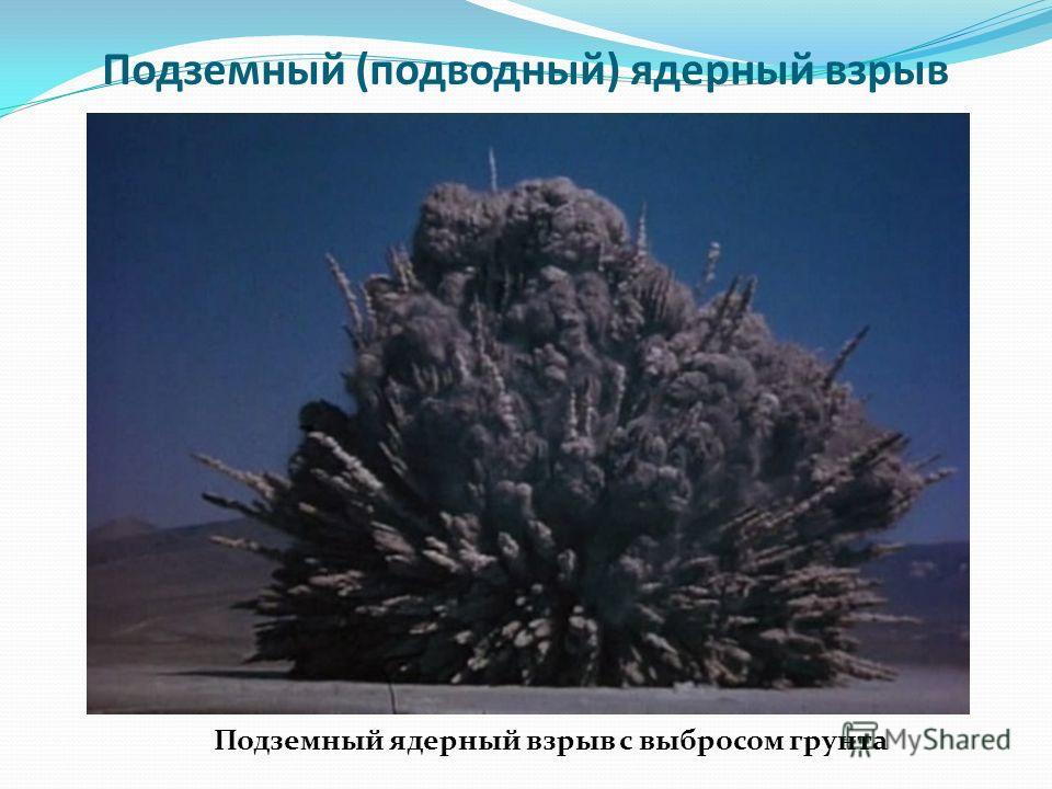 Подземный (подводный) ядерный взрыв Подземный ядерный взрыв с выбросом грунта