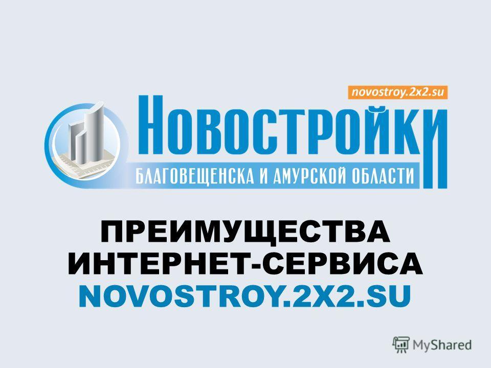 ПРЕИМУЩЕСТВА ИНТЕРНЕТ-СЕРВИСА NOVOSTROY.2X2.SU