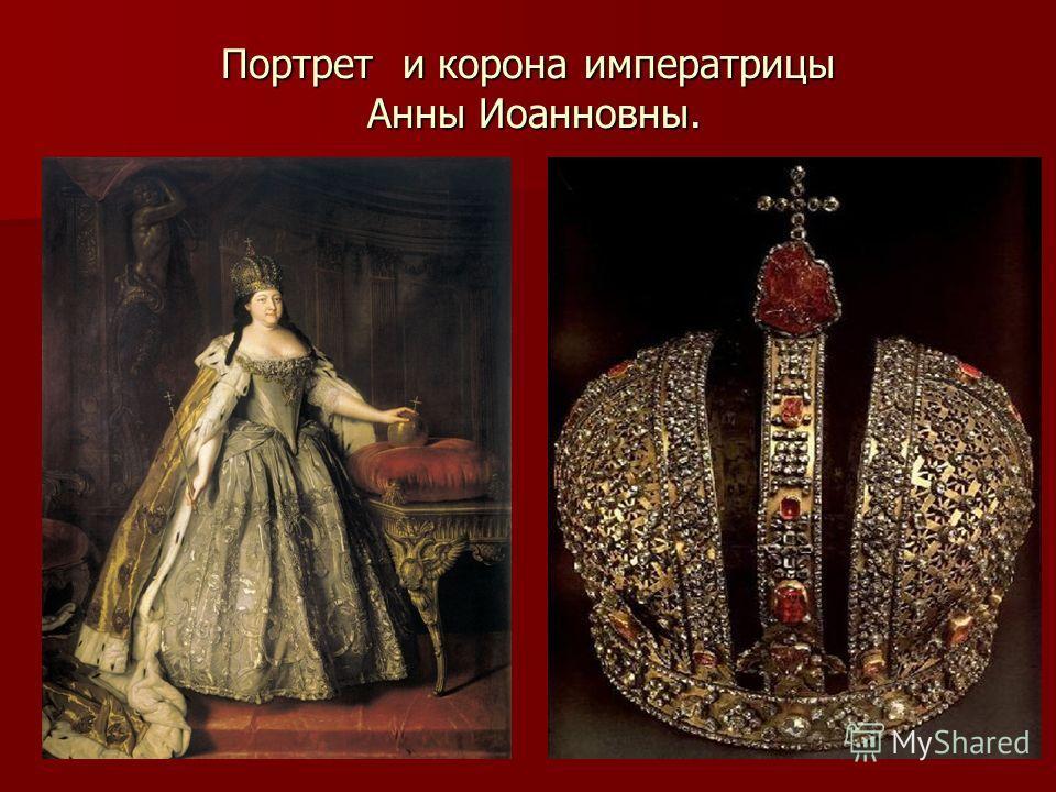 Портрет и корона императрицы Анны Иоанновны.