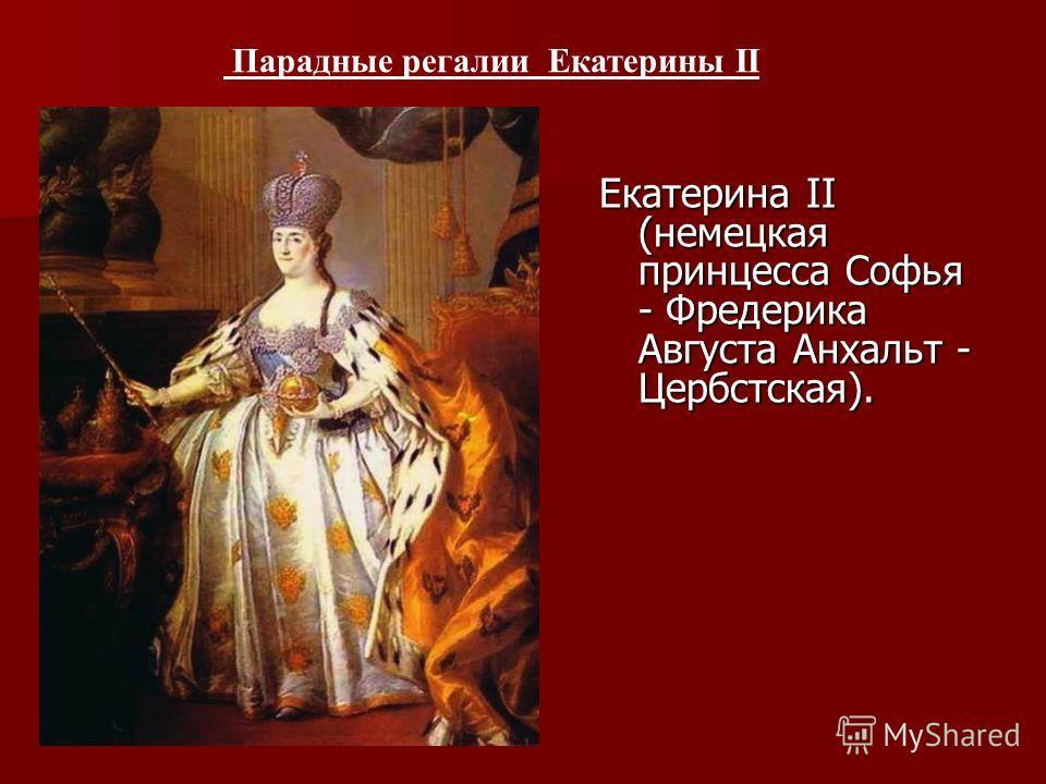 Екатерина II (немецкая принцесса Софья - Фредерика Августа Анхальт - Цербстская). Парадные регалии Екатерины II