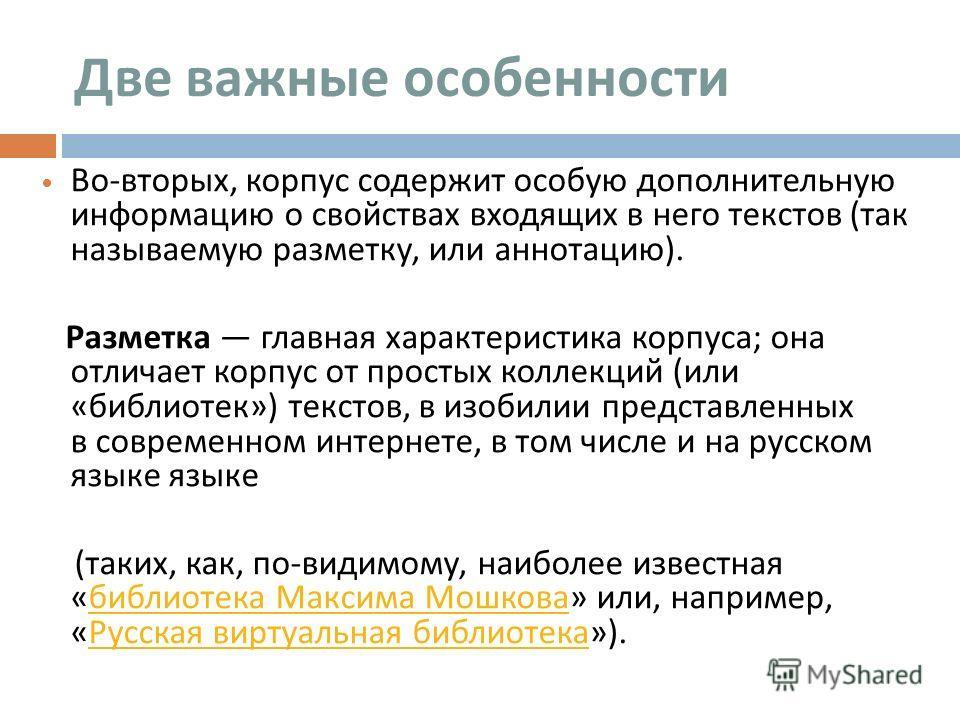 Две важные особенности Планируемый составителями объем Национального корпуса русского языка 200 млн. слов.