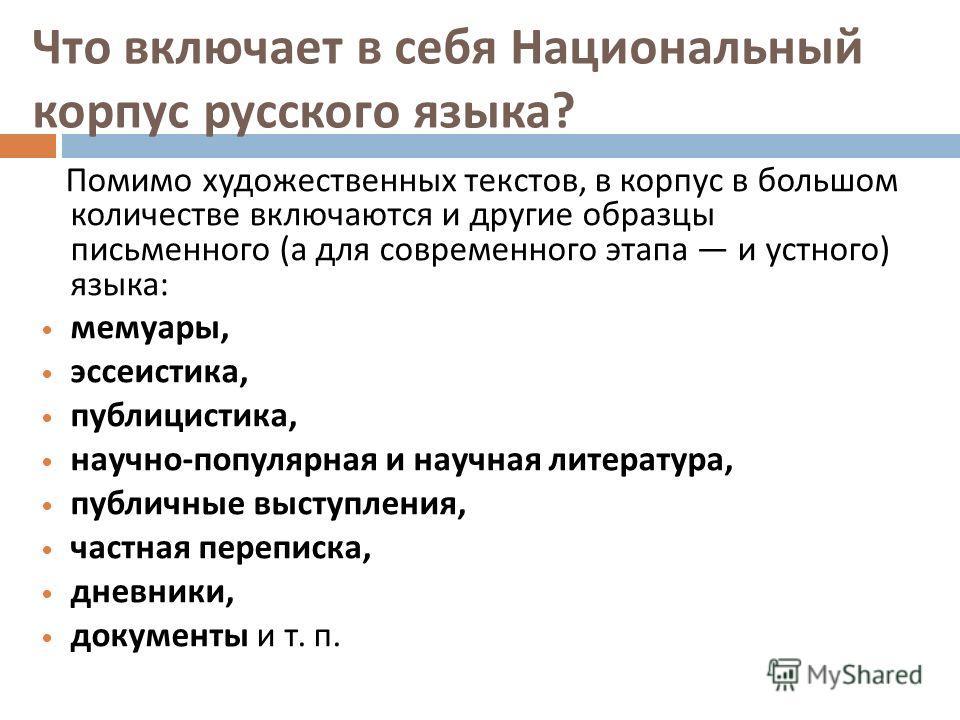 Что включает в себя Национальный корпус русского языка ? В корпус включаются оригинальные ( непереводные ) произведения художественной литературы ( проза и драматургия, в дальнейшем также поэзия ), имеющие культурную значимость, а также представляющи