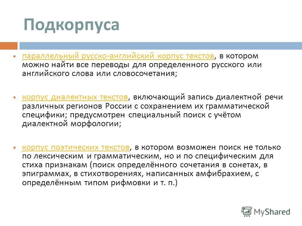 Что включает в себя Национальный корпус русского языка ? Помимо художественных текстов, в корпус в большом количестве включаются и другие образцы письменного ( а для современного этапа и устного ) языка : мемуары, эссеистика, публицистика, научно - п