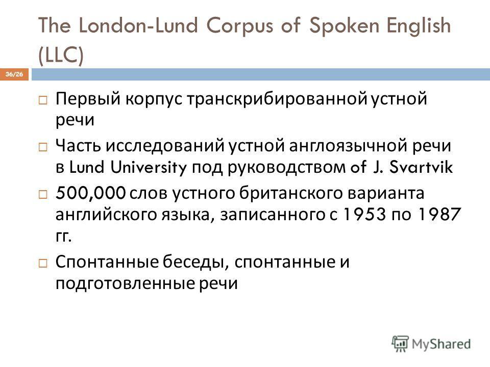 История корпусной лингвистики Возникновение центров корпусной лингвистики в Лондоне, Ланкастере, Бергене, Гетеборге, Осло, Берлине, Лейпциге, Потсдаме и Вюрцбурге LOB Corpus (Lancaster-Bergen-Oslo) Создан сходно с Брауновским корпусом на материале бр