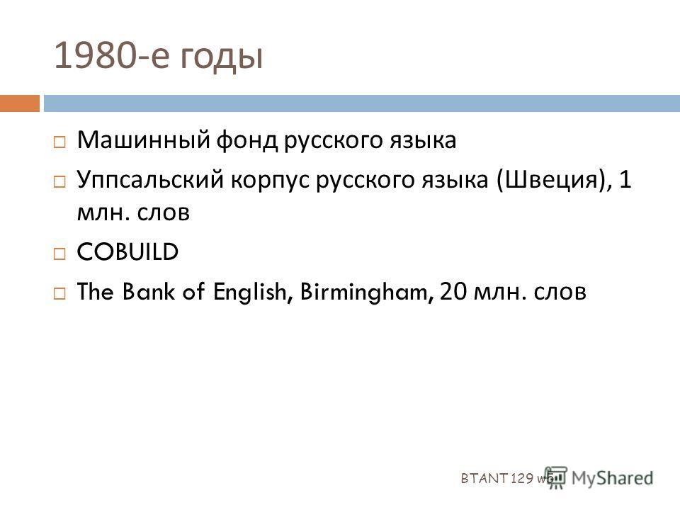 36/26 The London-Lund Corpus of Spoken English (LLC) Первый корпус транскрибированной устной речи Часть исследований устной англоязычной речи в Lund University под руководством of J. Svartvik 500,000 слов устного британского варианта английского язык