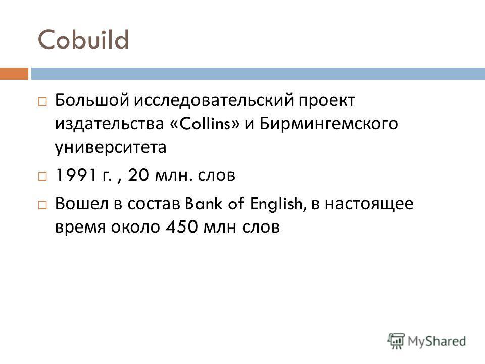 38/26 COBUILD 1 млн. слов 1980: издательство Collins создает корпус обхемом 20 млн. слов для поддержки лексикографов, работающих над новым «Collins Birmingham University International Learners Dictionary» (John Sinclair) www.collins.co.uk/Corpus/Corp