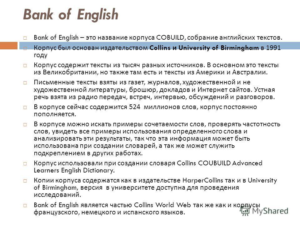 Cobuild Большой исследовательский проект издательства «Collins» и Бирмингемского университета 1991 г., 20 млн. слов Вошел в состав Bank of English, в настоящее время около 450 млн слов