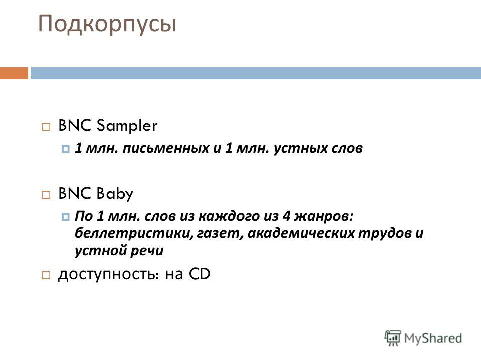 51/26 Пример 3: Near synonyms In addition, near synonyms can be shown to be favoured depending on genre, eg big vs large Categorybiglarge Spoken conversation768.55488.34 Other spoken material395.89447.58 Newspapers365.27431.62 Fiction and verse333293