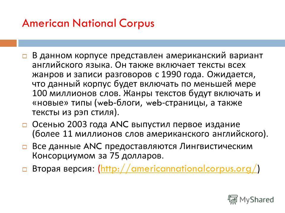 2000- е гг. BTANT 129 w5 American National Corpus, 100 млн. слов Gigaword corpora (1.000.000.000 слов ) английского, арабского, китайского языков